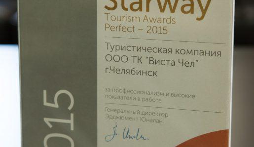 Coral Starway 2015 Tourism Awards – Виста Челябинск