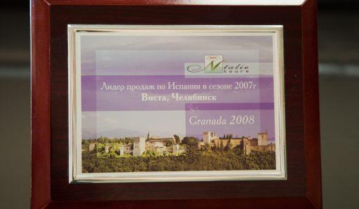 Natalie Tours – Лидер продаж по Испании 2007 – Виста Челябинск