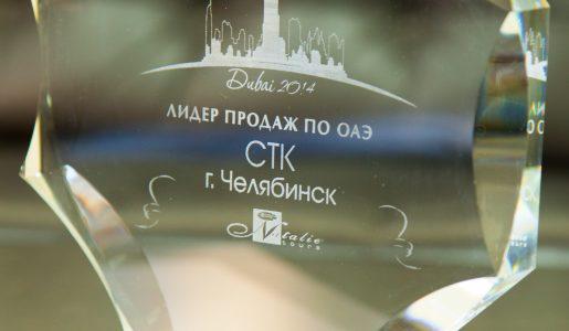 Natalie Tours — Лидер продаж по ОАЭ СТК Челябинск 2014 — Виста Челябинск