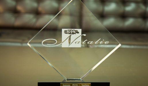 Natalie Tours — Лучшему партнеру Натали Турс в 2002году — Виста Челябинск