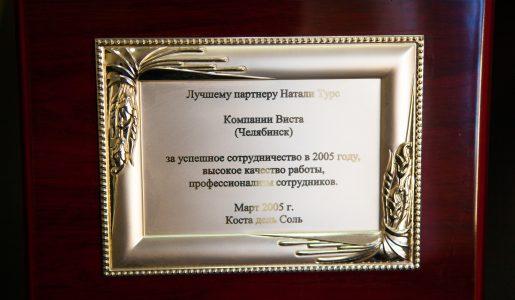 Natalie Tours — Лучшему партнеру Натали Турс 2005 — Виста Челябинск