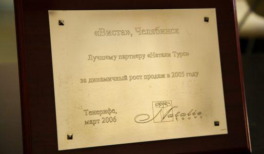 Natalie Tours — Лучшему партнеру за динамический рост продаж в 2005 году — Виста Челябинск