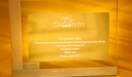 Natalie Tours — с благодарностью, сквозь годы от Коста-Бравы-1998 до Севильи-2012 — Виста Челябинск