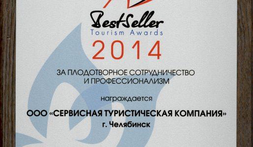 Sanmar 2014 — За плодотворное сотрудничество и профессионализм