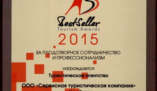 Sanmar 2015 — За плодотворное сотрудничество и профессионализм