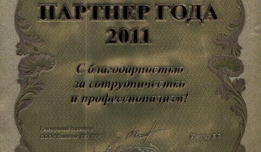 TEZ 2011 — C благодарностью за сотрудничество и профессионализм
