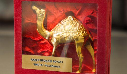 X — Натали Турс — Лидер Продаж по ОАЭ — Виста Челябинск